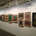 Bunkamura Wall Gallery