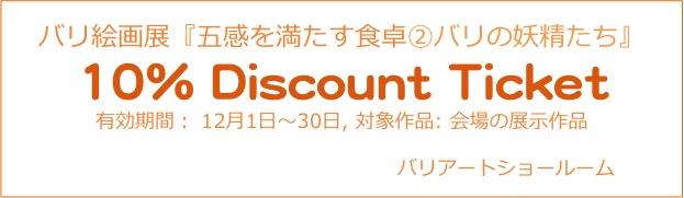 MF#2 Discount Ticket