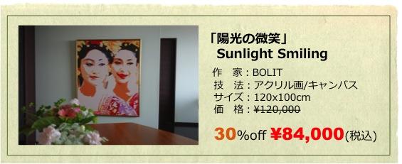 ブログ130_陽光の微笑