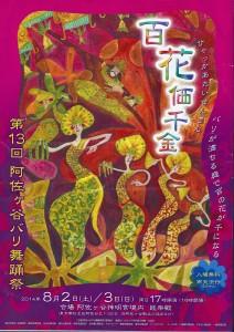 ブログ157_バリ舞踊祭