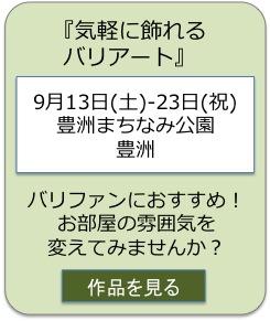 ブログ165_バナー2