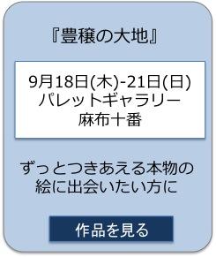 ブログ165_バナー1