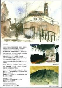ブログ183_吉川さん展示会
